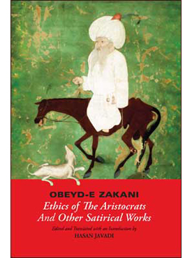 Obeyd-e Zakani: Ethics of the Aristocrats and Other Satirical Works
