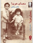The Persian Sphinx: Amir Abbas Hoveyda and the Riddle of the Iranian Revolution (In Persian)