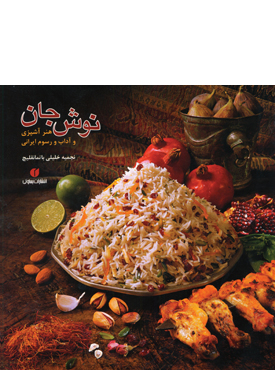 Nush-e Jan, Persian Language Edition of New Food of Life