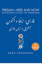 Persian: Here and Now – Introduction to Persian