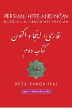 Persian: Here and Now – Book II, Intermediate Persian (Kindle/Tablet Edition with Interactive Audio)