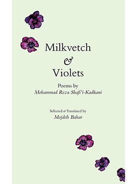 Milkvetch & Violets: Poems by Mohammad Reza Shafi'i-Kadkani