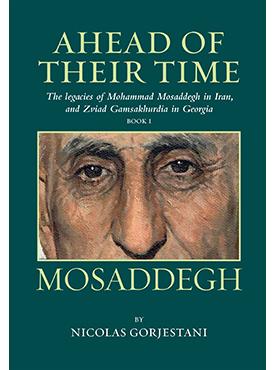 Mosaddegh: The Legacies of Mohammad Mosaddegh in Iran, and Zviad Gamaskhurdia in Georgia